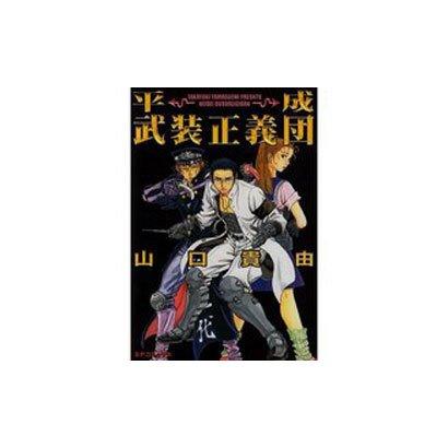 平成武装正義団(SPコミックス) [コミック]