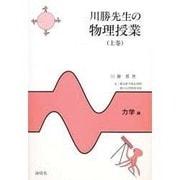 川勝先生の物理授業〈上巻〉力学編 [単行本]