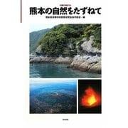 熊本の自然をたずねて(日曜の地学〈26〉) [単行本]