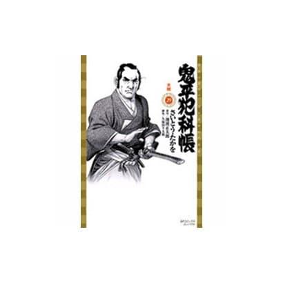 鬼平犯科帳 29(SPコミックス) [コミック]