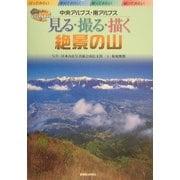 中央アルプス・南アルプス 見る・撮る・描く絶景の山(ビジュアルガイド〈1〉) [単行本]