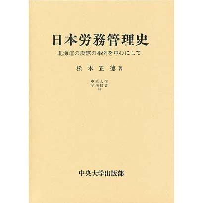 日本労務管理史―北海道の炭鉱の事例を中心にして(中央大学学術図書〈48〉) [単行本]