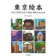東京絵本―むかしを訪ね季節を感じ眺めたまちなみ [単行本]