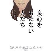 良心をもたない人たち(草思社文庫) [文庫]