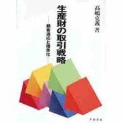 生産財の取引戦略―顧客適応と標準化 [単行本]