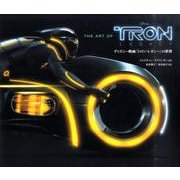 THE ART OF TRON:LEGACY―ディズニー映画『トロン:レガシー』の世界 [単行本]