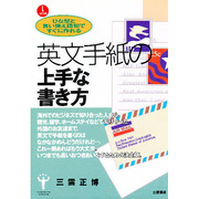 英文手紙の上手な書き方―ひな型と言い換え語句800ですぐに作れる [単行本]