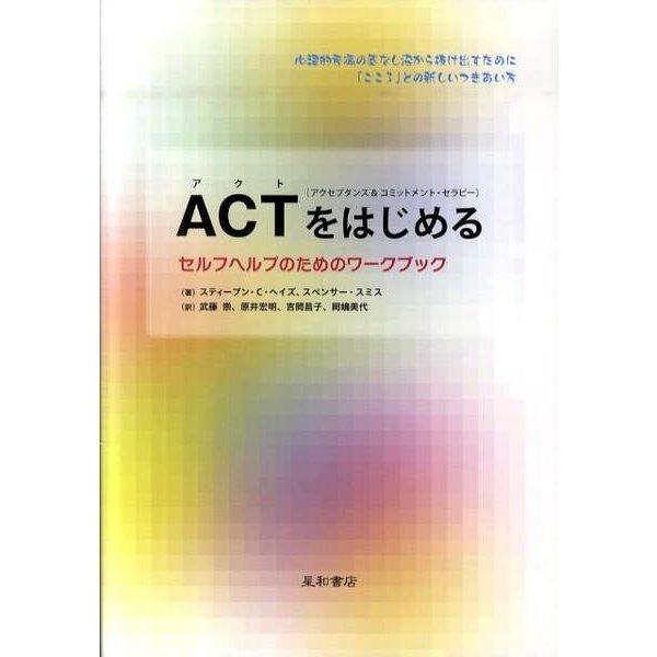 ACTをはじめる-セルフヘルプのためのワークブック [単行本]