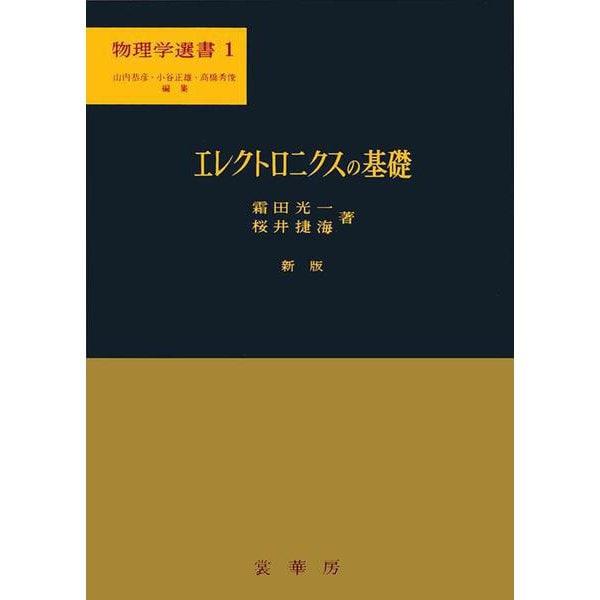エレクトロニクスの基礎〔新版〕(物理学選書 1) [単行本]