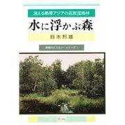 水に浮かぶ森―消える熱帯アジアの泥炭湿地林(熱帯のエコロジーシリーズ〈1〉) [単行本]