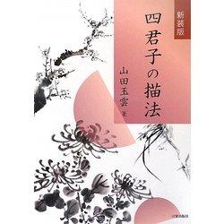 四君子の描法 新装第2版 [単行本]