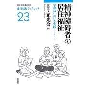 精神障碍者の居住福祉―宇和島における実践(2006~2011)(居住福祉ブックレット) [全集叢書]