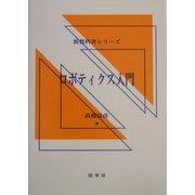ロボティクス入門(新教科書シリーズ) [単行本]
