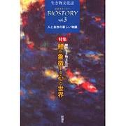 ビオストーリー vol.3-生き物文化誌 人と自然の新しい物語 [ムックその他]