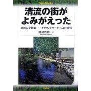 清流の街がよみがえった―地域力を結集 グラウンドワーク三島の挑戦(SymBooks) [単行本]