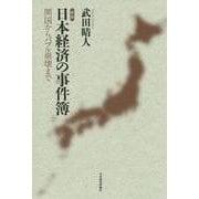 日本経済の事件簿―開国からバブル崩壊まで 新版 [単行本]