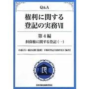Q&A 権利に関する登記の実務〈7〉第4編・担保権に関する登記〈1〉 [単行本]