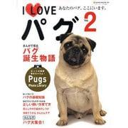 I Loveパグ Vol.2-あなたのパグ、ここにいます。(NEKO MOOK 1650) [ムックその他]