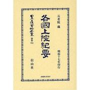 日本立法資料全集 別巻782 [全集叢書]