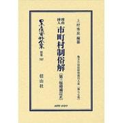 日本立法資料全集 別巻767 [全集叢書]
