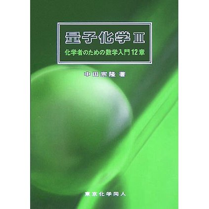 量子化学〈3〉化学者のための数学入門12章 [単行本]