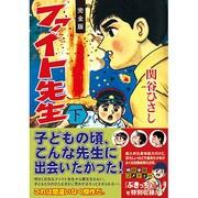 ファイト先生 下 完全版(マンガショップシリーズ 364) [コミック]