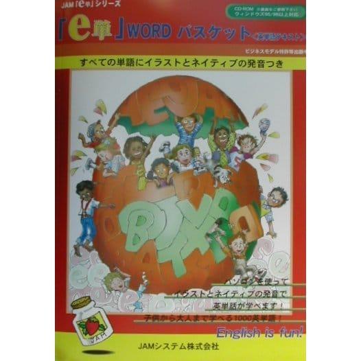 「e単」WORDバスケット(JAM「e単」シリーズ) [図鑑]