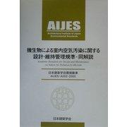 日本建築学会環境基準AIJES-A002-2005 微生物による室内空気汚染に関する設計・維持管理規準・同解説 [全集叢書]