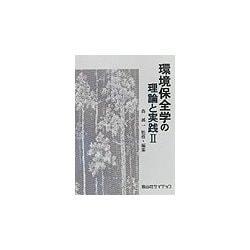 環境保全学の理論と実践〈2〉 [単行本]