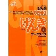 初級日本語 げんき〈1〉ワークブック 第2版 [単行本]