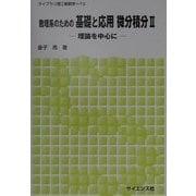 数理系のための基礎と応用 微分積分〈2〉理論を中心に(ライブラリ理工新数学〈T2〉) [全集叢書]