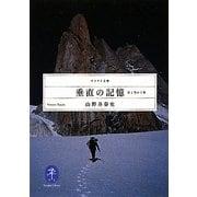 垂直の記憶―岩と雪の7章(ヤマケイ文庫) [文庫]
