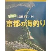 空撮ポイント 京都の海釣り [単行本]