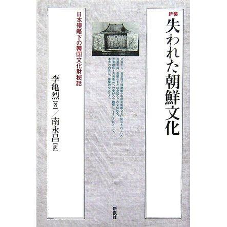 失われた朝鮮文化―日本侵略下の韓国文化財秘話 新装版 [単行本]