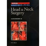頭頸部手術カラーアトラス 改訂第2版 [単行本]