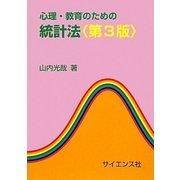 心理・教育のための統計法 第3版 [単行本]