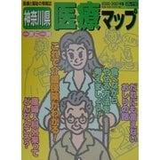 神奈川県医療マップ〈2000/2001年版〉 改訂版 [全集叢書]