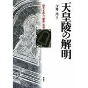 天皇陵の解明―閉ざされた「陵墓」古墳 [単行本]
