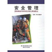 安全管理―受傷事故の科学的分析と再発防止 [単行本]