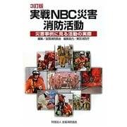 実戦NBC災害消防活動―災害事例に見る活動の実際 3訂版 [単行本]