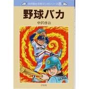 野球バカ(中沢啓治平和マンガシリーズ 8) [単行本]