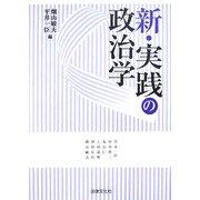 新・実践の政治学(法律文化ベーシック・ブックス) [単行本]