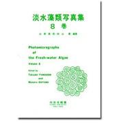 淡水藻類写真集 8巻
