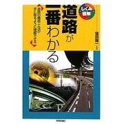 道路が一番わかる―道路の構造・工法が手に取るように理解できる(しくみ図解シリーズ) [単行本]