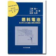 燃料電池-熱力学から学ぶ基礎と開発の実際技術(材料学シリーズ) [単行本]