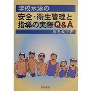 学校水泳の安全・衛生管理と指導の実際Q&A [単行本]
