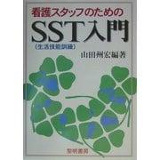 看護スタッフのためのSST(生活技能訓練)入門 [単行本]