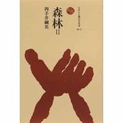 森林〈2〉(ものと人間の文化史) [全集叢書]
