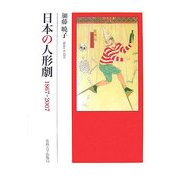 日本の人形劇―1867-2007 [単行本]