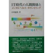 IT時代の人間関係とメンタルヘルス・カウンセリング [単行本]